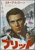 "Movie Posters:Action, Bullitt (Warner Brothers, 1968). Japanese B2 (20"" X 29"").Action...."