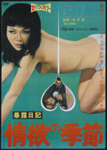 "Movie Posters:Sexploitation, Joyoku No Kisetsu (Unknown, 1969). Japanese B2 (20"" X 29"").Sexploitation...."