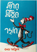 Books:Children's Books, Dr. Seuss [Theodor Geisel]. Hebrew Edition of The Cat in the HatComes Back. Printed in Israel, 1979.. ...