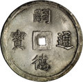 Annam: , Annam: Tu Duc 5 Tien ND (1848-1883), KM463, Sch-408A, toned XF,boldly struck details, very attractive large-sized silver type....