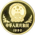 China, China: People's Republic 1990 Year of the Horse Proof gold 100 Yuan,...