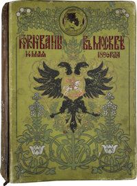 TSAR NICHOLAS II AND EMPRESS ALEXANDRA CORONATION BOOK St. Petersburg; 1899 Marks: Leather binding and cover -