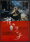 """Movie Posters:Fantasy, Naked Lunch (20th Century Fox, 1991). Japanese B2 (20"""" X 28.5"""") SS. Fantasy...."""