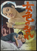 "Movie Posters:Drama, Joshoku no motsure (Unknown, 1968). Japanese B2 (20.5"" X 28.5""). Drama...."