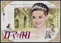 "Movie Posters:Romance, Roman Holiday (Paramount, 1953). Japanese Speed (14.25"" X 20"") DS. Romance...."