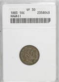 Coins of Hawaii: , 1883 10C Hawaii Ten Cents VF30 ANACS. NGC Census: (11/246). PCGSPopulation (26/365). Mintage: 250,000. (#10979)...