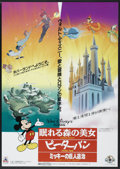 """Movie Posters:Animated, Sleeping Beauty, Peter Pan, and Brave Little Tailor Combo (Walt Disney, R-1988). Japanese B2 (20"""" X 28.5""""). Animated...."""