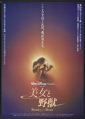 "Movie Posters:Animated, Beauty and the Beast (Walt Disney, 1991). Japanese B2 (20"" X 28.5""). Animated...."