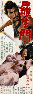 "Movie Posters:Mystery, Rashomon (RKO, R-1960s). Japanese STB (20"" X 58"")...."