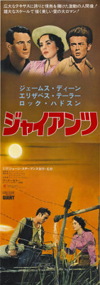 """Giant (Warner Brothers, R-1972). Japanese STB (20"""" X 57"""")"""