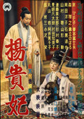 "Movie Posters:Historical Drama, Yokihi (Daiei, 1955). Japanese B2 (20"" X 29"")...."