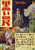 "Movie Posters:Film Noir, Touch Of Evil (Universal International, 1958). Japanese B2 (20"" X28.5"")...."