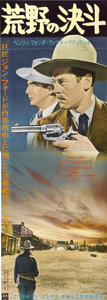 """Movie Posters:Western, My Darling Clementine (20th Century Fox, R-1950s). Japanese STB (20"""" X 58"""")...."""