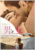 "Movie Posters:Romance, A Man and a Woman (Allied Artists, 1966). Japanese B2 (20"" X 28.5"")...."