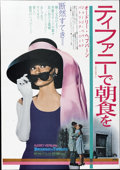 "Movie Posters:Romance, Breakfast At Tiffany's (Paramount, R-1969). Japanese B2 (20"" X29"")...."