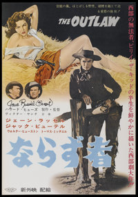 """The Outlaw (United Artists, 1950s). Post-War Japanese B2 (20"""" X 29""""). Western"""