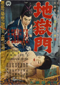 "Movie Posters:Drama, The Gate of Hell (Daiei, 1953). Japanese B2 (20"" X 28.5"")...."