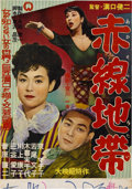 "Movie Posters:Drama, Street of Shame (Daiei, 1956). Japanese B2 (20"" X 29"")...."