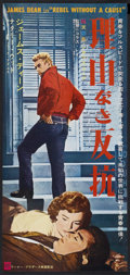 """Movie Posters:Drama, Rebel Without a Cause (Warner Brothers, 1955). Japanese Speed (9.5""""X 20""""). Drama...."""