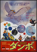 "Movie Posters:Animated, Dumbo (Buena Vista, R-1974). Japanese B2 (20"" X 29""). Animated...."
