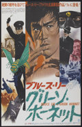 "Movie Posters:Action, The Green Hornet (20th Century Fox, 1974). Japanese B2 (20"" X 29"").Action...."