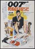 "Movie Posters:James Bond, Live and Let Die (United Artists, 1973). Japanese B2 (20.25"" X28.5""). James Bond...."