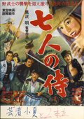 "Movie Posters:Action, The Seven Samurai (Toho, 1954). Japanese Roadshow B3 (17.25"" X24.25"")...."