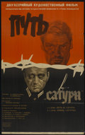 "Movie Posters:War, Path of Saturn (Mosfilm, 1967). Russian Poster (25.5"" X 41.25"").War...."