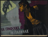 """Ruins of the Count's Estate (Mosfilm, 1958). Russian Poster (30"""" X 39""""). Adventure"""