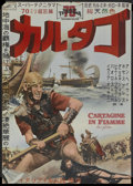 "Movie Posters:Historical Drama, Carthage in Flames (Italifilm, 1960). Japanese B2 (20"" X 28.5"").Historical Drama...."