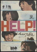 """Movie Posters:Rock and Roll, Help! (United Artists, 1965). Japanese B2 (20"""" X 29""""). Rock andRoll...."""