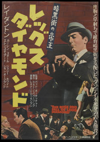 """The Rise and Fall of 'Legs' Diamond (Warner Brothers, 1960). Japanese B2 (20"""" X 28.5""""). Crime"""
