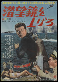 "Movie Posters:War, Up Periscope (Warner Brothers, 1959). Japanese B2 (20.25"" X 28.5"").War...."