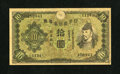 Military Payment Certificates:Series 461, World War Two United States Propaganda Leaflet Schwan-Boling 172.. This leaflet was modeled on the Japanese 10 Yen note of 1...