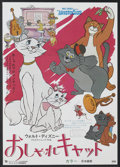 "Movie Posters:Animated, The Aristocats (Buena Vista, 1970). Japanese B2 (20"" X 28.5"").Animated...."