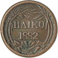 Coins of Hawaii, 1882 Haiku Plantation One Rial AU58 PCGS....