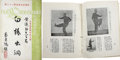 Music Memorabilia:Autographs and Signed Items, Bruce Lee's Annotated Mantis Style Boxing Martial Arts Booklet....