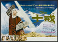 "Movie Posters:Historical Drama, The Ten Commandments (Paramount, R-1960s). Japanese Speed (14.25"" X20.25""). Historical Drama...."