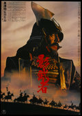 "Movie Posters:War, Kagemusha (20th Century Fox, 1980). Japanese B2 (20.25"" X 28.5""). War...."