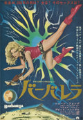 "Movie Posters:Science Fiction, Barbarella (Paramount, 1968). Japanese B2 (20"" X 29"")...."
