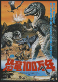 "Movie Posters:Adventure, One Million Years B.C. (20th Century Fox, 1966). Japanese B2 (20"" X29""). Adventure...."