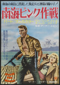 "Movie Posters:Adventure, South Sea Woman (Warner Brothers, 1953). Japanese B2 (20"" X 28.5"").Adventure...."