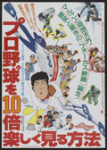 "Movie Posters:Documentary, The Raging Baseball (Towa, 1983). Japanese B2 (20"" X 28.5""). Documentary...."