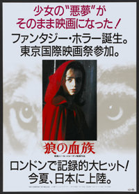 """The Company of Wolves (Cannon, 1985). Japanese B2 (20"""" X 28.5""""). Horror"""