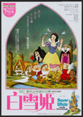 "Movie Posters:Animated, Snow White and the Seven Dwarfs (Walt Disney, R-1980). Japanese B2(20.25"" X 28.75""). Animated...."