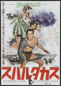 "Movie Posters:Adventure, Spartacus (Universal International, R-1974). Japanese B2 (20.25"" X28.75""). Adventure...."