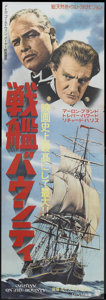 "Movie Posters:Adventure, Mutiny on the Bounty (MGM, 1962). Japanese STB (20"" X 57"").Adventure...."