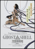 "Movie Posters:Animated, Ghost in the Shell (Manga Entertainment, 1995). Japanese B2 (20.25""X 28.5""). Animated...."