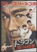 """Movie Posters:Action, The Chinese Connection (Towa, 1974). Japanese B2 (20"""" X 28.5"""").Action...."""