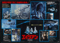 "Movie Posters:Science Fiction, Alien (20th Century Fox, 1979). Japanese B0 (40.5"" X 57.25"").Science Fiction...."
